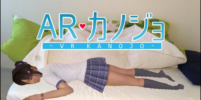 AR カノジョ - VR KANOJO -