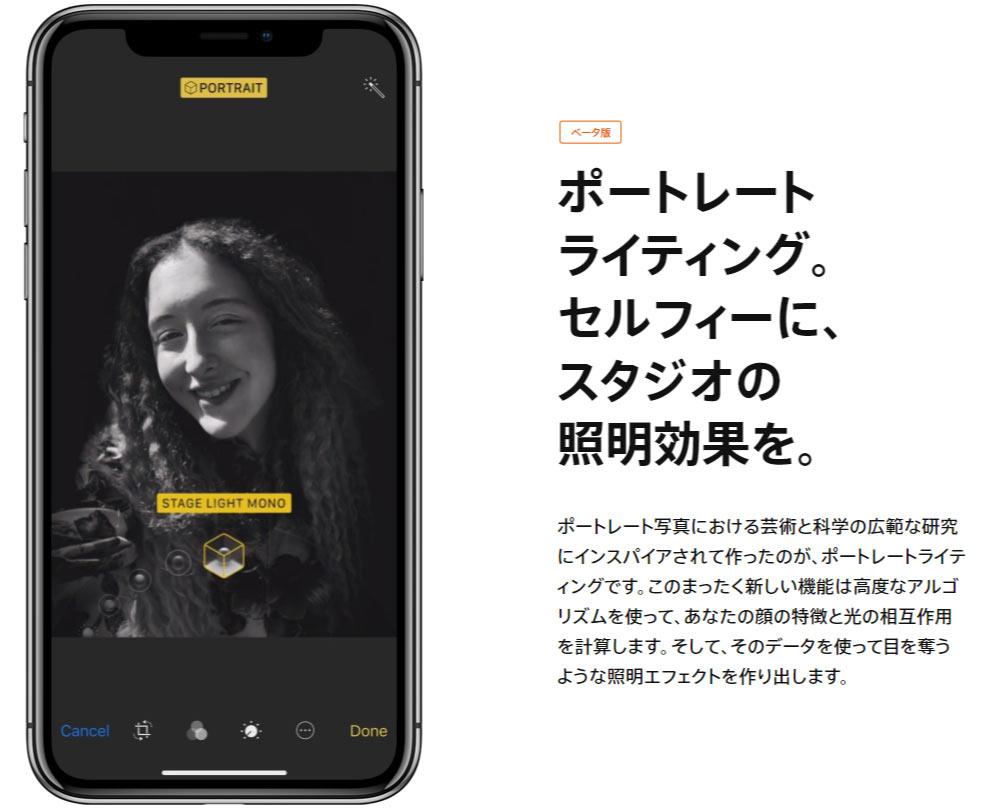 iPhone X ポートレートライティング - Apple サイトから転載