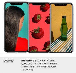iPhone X OLED(有機EL)ディスプレイ - Appleサイトから転載