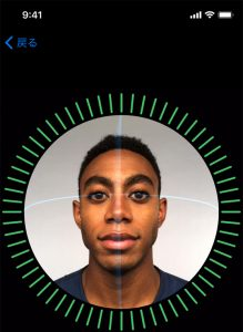 iPhone X Face ID(顔認証) - Apple サイトから転載