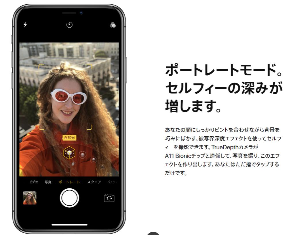 iPhone X フロントカメラ ポートレートモード - Apple サイトから転載
