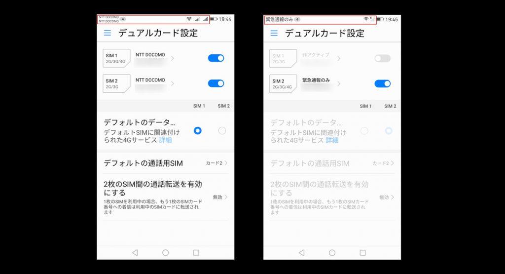 Huawei Mate 9 - DSDS SIM 動作