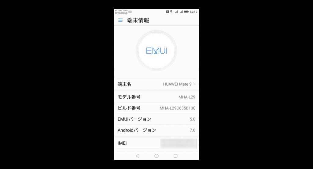 Huawei Mate 9 EMUI -Huawei サイトから転載