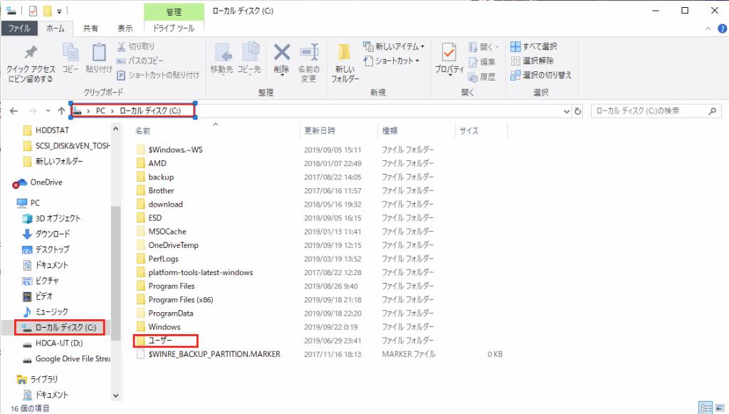 Windows10 ユーザーフォルダ