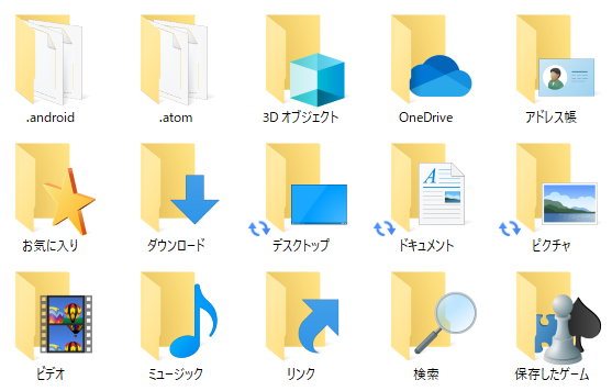 Windows10 ユーザー内フォルダ